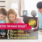 Грузоперевозки доставка переезд сборные грузы транспортная компания грузчики