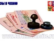 Визы в Чехию Оформим визу в Чехию без покупки тура. Краткосрочные - однократные