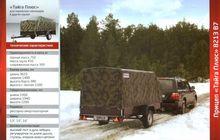 Прицеп для перевозки снегоход Тайга В7