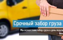 Срочный забор груза по Москве с транспортной компанией Car-Go