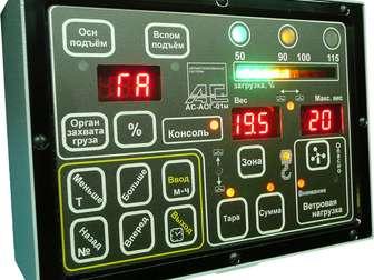 Скачать бесплатно фотографию  Ограничитель грузоподъемности автомобильного крана АС-АОГ 01м+ 32823933 в Волгограде