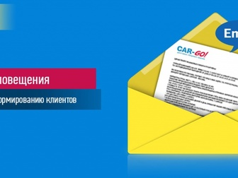 Смотреть фото Транспортные грузоперевозки СМС и Email оповещения о статусе груза 39782017 в Волгограде