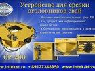 Скачать бесплатно фотографию Строительные материалы Устройство для срезки свай 32563154 в Волхове