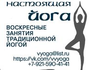 Йога в Волхове Идет набор в группу занятий йогой.   Занятия начнутся с 29 мая.