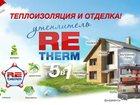 Новое foto  Теплоизоляция, гидроизоляция, огнезащита 34285600 в Вологде