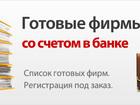 Увидеть foto Разное Готовые фирмы ооо без смены 34748228 в Вологде