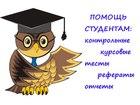 Скачать foto  Заказать диплом в Вологде 37434020 в Вологде