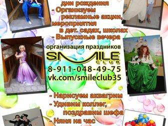 Увидеть изображение  Детские праздники 32570767 в Вологде