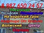 Скачать изображение  Сдаю Посуточно 2х ком квартиру Волжский Центр Спутник на короткий срок 34795170 в Волжском
