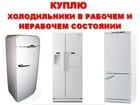 Просмотреть изображение  Покупаем холодильники 8-902-311-88-11 60877089 в Волжском