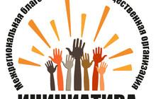 Благотворительная организация примем в дар