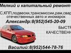 Скачать бесплатно изображение  Авторемонт автомобилей ВАЗ,ГАЗель и иномарок, 32319515 в Воронеже