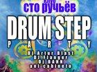 Новое фото  Drum-Step PARTY! 32374854 в Воронеже
