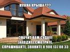 Уникальное фото  Кровельные работы 32513447 в Воронеже