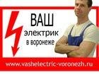 Уникальное foto Электрика (услуги) Электромонтажные работы в Воронеже, 32838712 в Воронеже