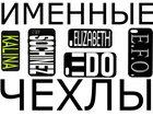 Фото в   Именные чехлы на модели Samsung galaxy s в Воронеже 490