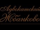Изображение в   Адвокатский кабинет Жбанковой З. А. , оказывает в Воронеже 5000