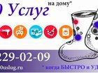 Изображение в   дважды, доверяйте ВЫЗОВ МАСТЕРА БЕСПЛАТНО! в Воронеже 400