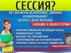 Уникальное фотографию  Помогу выполнить курсовую, дипломную работу 33748097 в Воронеже