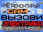 Фото в Электрика Электрика (услуги) Профессиональный электромонтаж квартир, домов в Воронеже 500