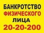Фото в   Бесплатная консультация финансового эксперта в Воронеже 0