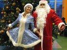 Скачать бесплатно изображение  Дед Мороз и Снегурочка, опытные и лучшие, 34002607 в Воронеже