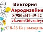 Просмотреть foto  Воздушные шары/фигуры 34037929 в Воронеже