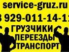 Фото в   Услуги опытных Грузчиков.   Организация Переездов. в Воронеже 250