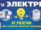 Свежее foto  Электромонтажные работы выполнит опытный электрик 35519216 в Воронеже