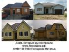 Скачать изображение Строительство домов Строительство коттеджей в Воронежской области, 36598060 в Воронеже