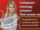 Изображение в   Расширяемся. Требуется ответственный человек в Воронеже 24500