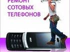 Изображение в Компьютеры Разное У вас неполадки в сотовом телефоне мы устраним в Воронеже 0