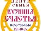 Скачать фотографию  Новогодние знакомства с кузницей счастья, Брачное агентство 37777350 в Воронеже