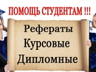 Фото в Образование Курсовые, дипломные работы Выполнение дипломных и курсовых работ, магистерских в Воронеже 50