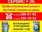 Изображение в Ремонт электроники Ремонт бытовой техники Профессиональный ремонт стиральных машин, в Воронеже 400