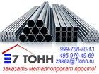 Смотреть фотографию  Металлопрокат с доставкой в Москву и область 39908192 в Москве