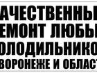 Новое фотографию Разные услуги Качественный ремонт холодильника на Вашей кухне 41891712 в Воронеже