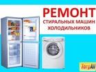 Скачать фото  Ремонт холодильников и стиральных машин 68090108 в Воронеже