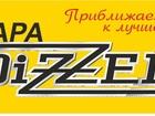 Новое изображение Организация праздников PAPADIZZEL - сеть шиномонтажей, автомоек, СТО 68486467 в Воронеже