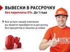 Скачать фотографию  Объемные световые вывески, объемные буквы 73829204 в Воронеже