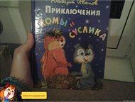 продам детскую худ, литературу Продам детские книги. перечень всех книг:нескольк