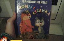 продам детскую худ, литературу