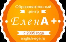 Курсы английского языка от преподавателей с опытом обучения и работы в Англии и США