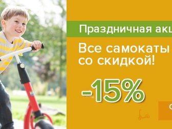 Новое изображение Товары для новорожденных Каталог детских товаров: большой выбор игрушек, одежды 32883648 в Москве