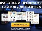 Фото в   Занимаемся разработкой и продвижением сайтов, в Воткинске 12000
