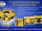 Свежее фото Строительные материалы Устройство для срезки свай 33113605 в Всеволожске