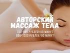 Увидеть foto Массаж Расслабляющий медицинский массаж всего тела  73900744 в Красноярске