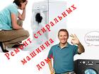 Фотография в Бытовая техника и электроника Стиральные машины производим ремонт стиральных машин на дому в Заинске 0