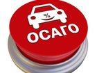 Просмотреть foto Страхование осаго и каско Страхование Осаго, Каско, Д/К и Страхование имущества 33090033 в Заволжье