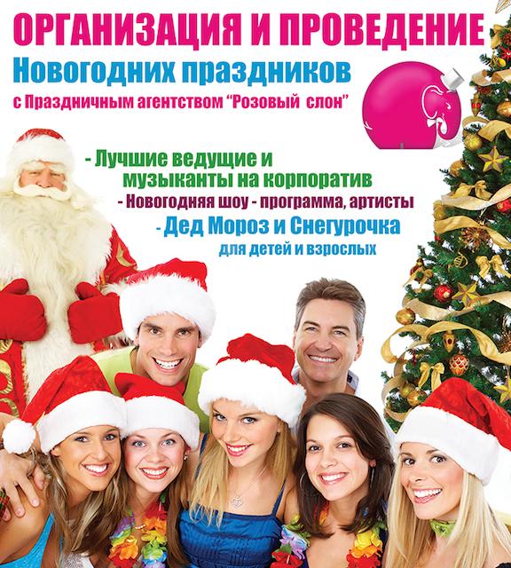 Организация праздников и нового года
